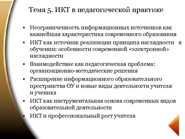 Тема 5. ИКТ в педагогической практике • Неограниченность информационных источников как важнейшая характеристика современного