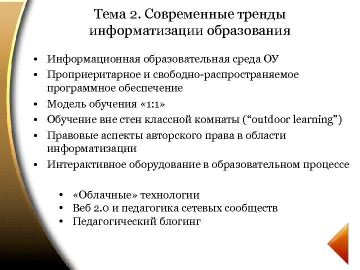 Тема 2. Современные тренды информатизации образования • Информационная образовательная среда ОУ • Проприеритарное и