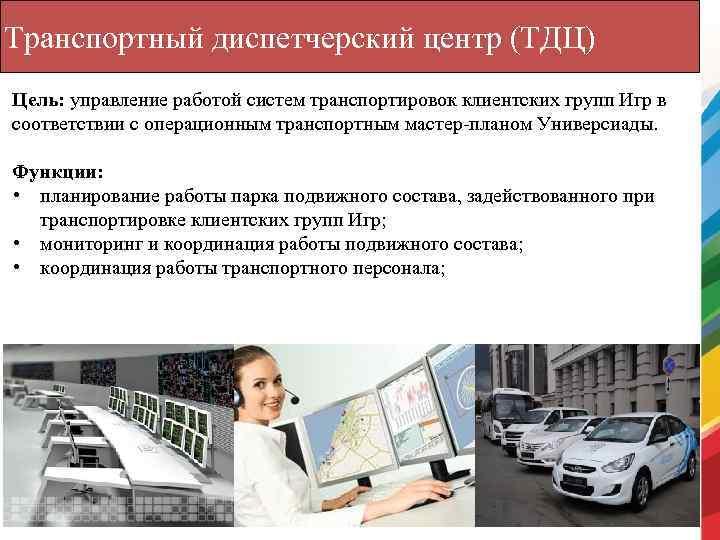 Транспортный диспетчерский центр (ТДЦ) Цель: управление работой систем транспортировок клиентских групп Игр в соответствии