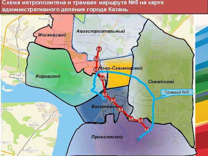 Схема метрополитена и трамвая маршрута № 5 на карте административного деления города Казань Московский