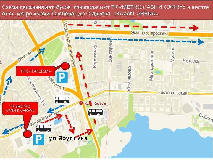 Схема движения автобусов спецподачи от ТК «METRO CASH & CARRY» и шаттла от ст.