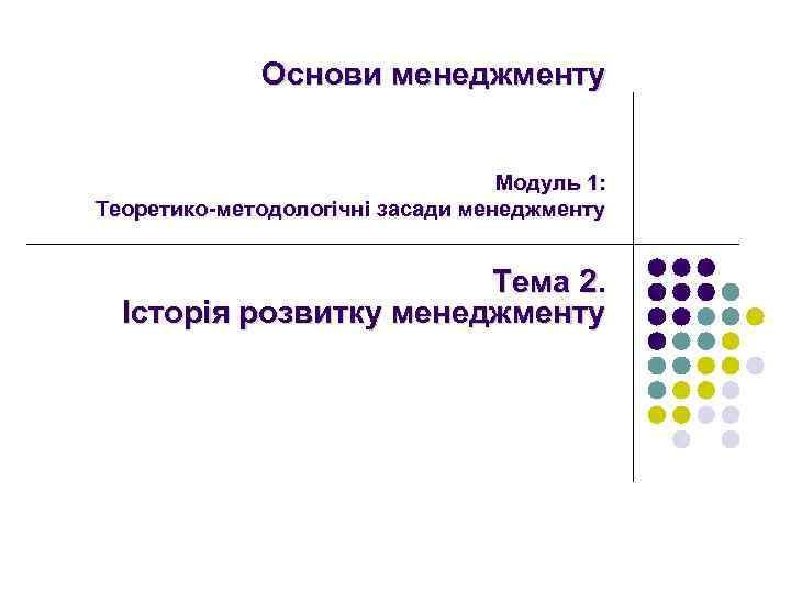 Основи менеджменту Модуль 1: Теоретико-методологічні засади менеджменту Тема 2. Історія розвитку менеджменту