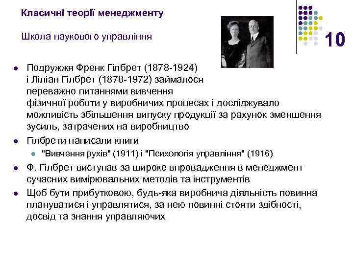 Класичні теорії менеджменту Школа наукового управління l l Подружжя Френк Гілбрет (1878 -1924) і