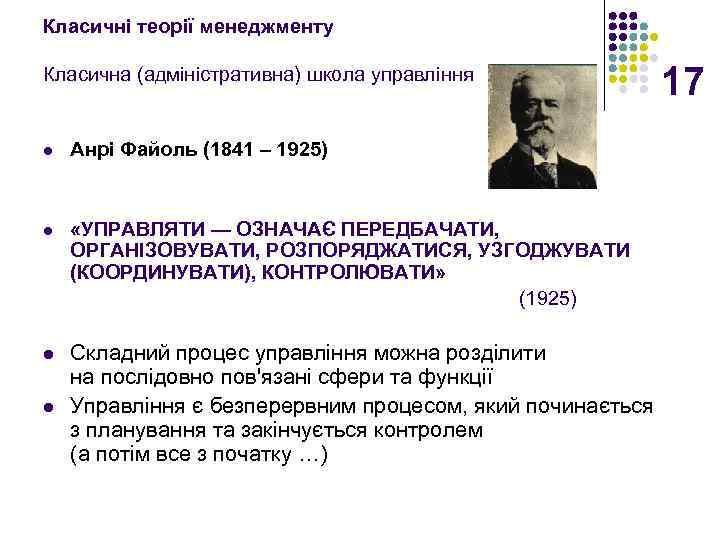 Класичні теорії менеджменту Класична (адміністративна) школа управління l Анрі Файоль (1841 – 1925) l