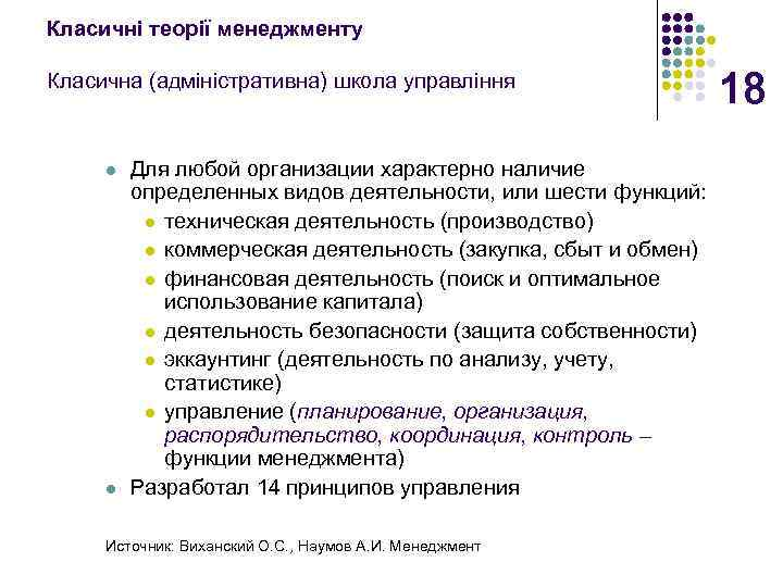 Класичні теорії менеджменту Класична (адміністративна) школа управління l l Для любой организации характерно наличие