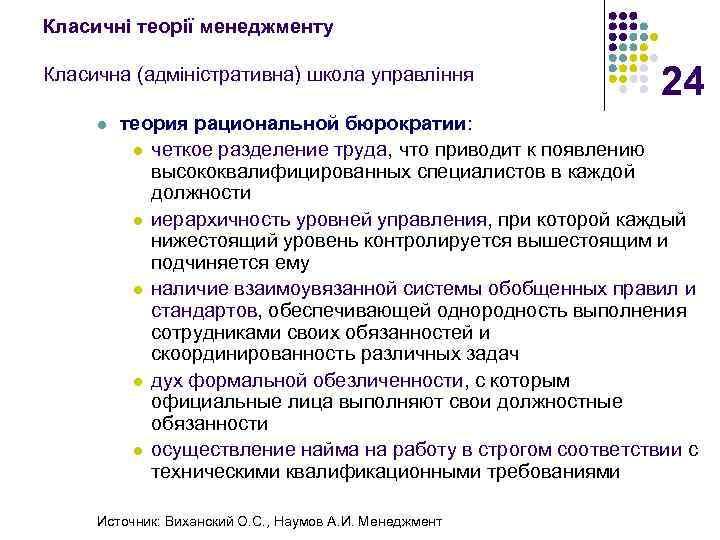 Класичні теорії менеджменту Класична (адміністративна) школа управління l 24 теория рациональной бюрократии: l четкое