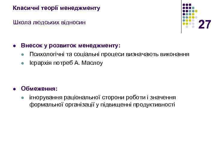 Класичні теорії менеджменту Школа людських відносин l Внесок у розвиток менеджменту: l Психологічні та