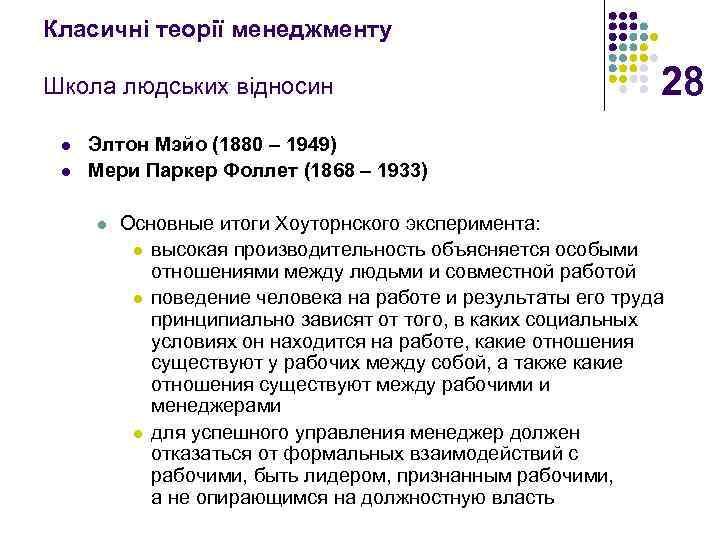 Класичні теорії менеджменту Школа людських відносин l l 28 Элтон Мэйо (1880 – 1949)