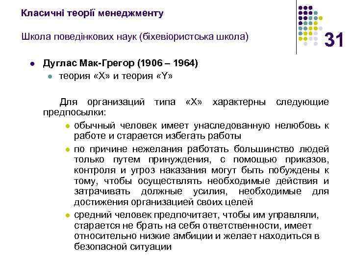 Класичні теорії менеджменту Школа поведінкових наук (біхевіористська школа) l 31 Дуглас Мак-Грегор (1906 –