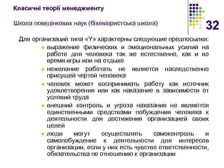 Класичні теорії менеджменту Школа поведінкових наук (біхевіористська школа) 32 Для организаций типа «Y» характерны