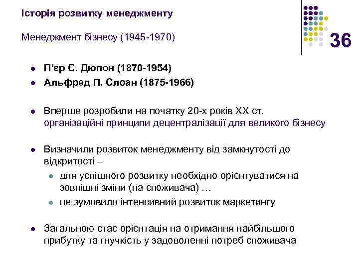 Історія розвитку менеджменту Менеджмент бізнесу (1945 -1970) l l П'єр С. Дюпон (1870 -1954)
