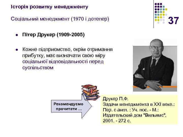 Історія розвитку менеджменту Соціальний менеджмент (1970 і дотепер) l Пітер Друкер (1909 -2005) l