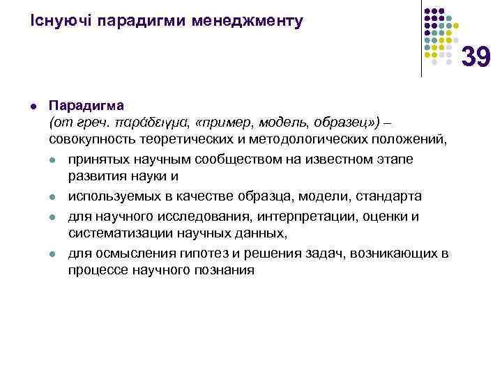 Існуючі парадигми менеджменту 39 l Парадигма (от греч. παράδειγμα, «пример, модель, образец» ) –