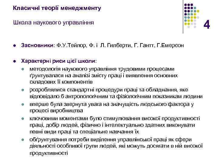 Класичні теорії менеджменту Школа наукового управління 4 l Засновники: Ф. У. Тейлор, Ф. і