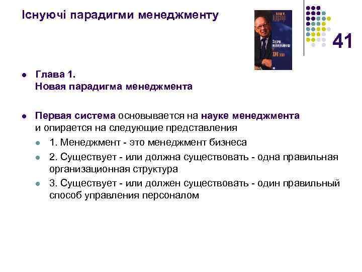 Існуючі парадигми менеджменту 41 l Глава 1. Новая парадигма менеджмента l Первая система основывается