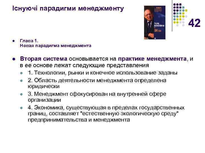 Існуючі парадигми менеджменту 42 l Глава 1. Новая парадигма менеджмента l Вторая система основывается