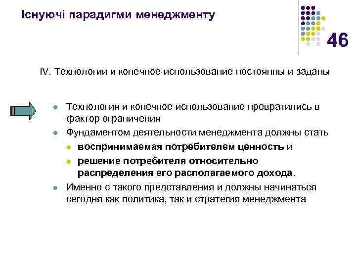 Існуючі парадигми менеджменту 46 IV. Технологии и конечное использование постоянны и заданы l l