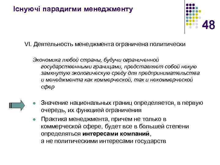 Існуючі парадигми менеджменту 48 VI. Деятельность менеджмента ограничена политически Экономика любой страны, будучи ограниченной