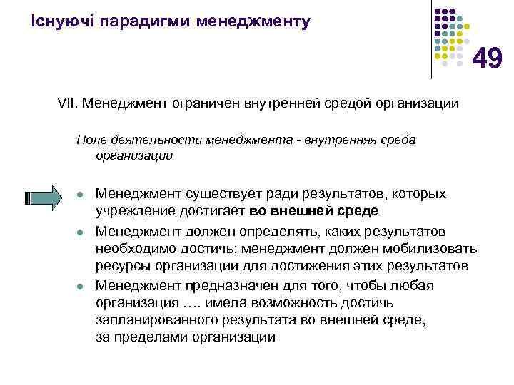 Існуючі парадигми менеджменту 49 VII. Менеджмент ограничен внутренней средой организации Поле деятельности менеджмента -