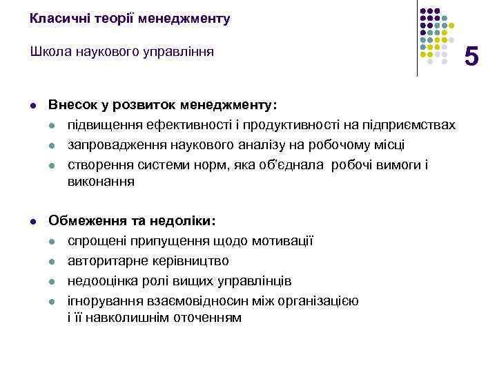 Класичні теорії менеджменту Школа наукового управління l Внесок у розвиток менеджменту: l підвищення ефективності