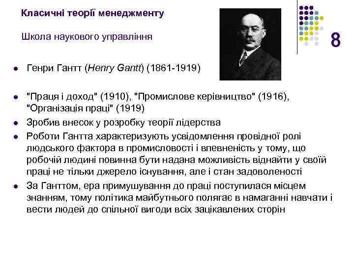Класичні теорії менеджменту Школа наукового управління 8 l Генри Гантт (Henry Gantt) (1861 -1919)