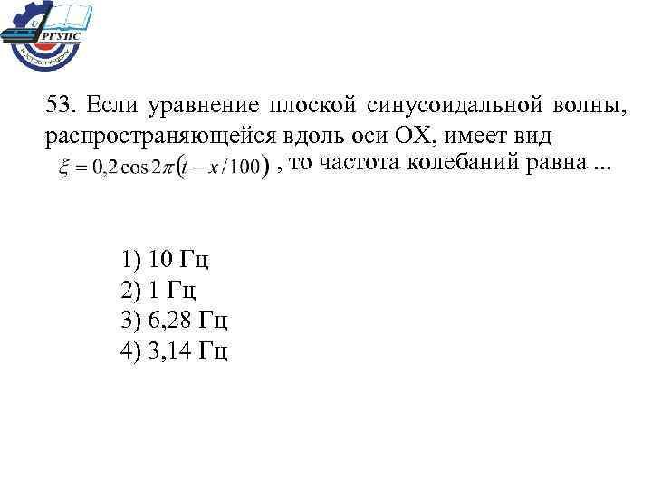 уравнение свободных колебаний имеет вид