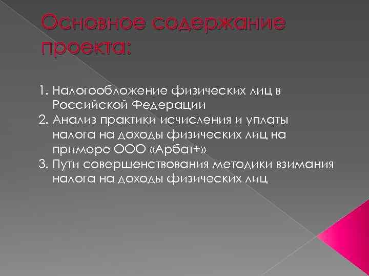 Основное содержание проекта: 1. Налогообложение физических лиц в Российской Федерации 2. Анализ практики исчисления