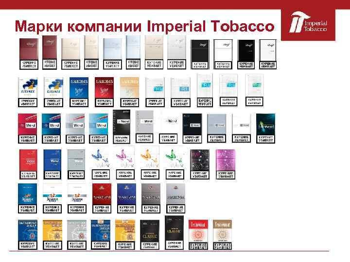 империал тобакко купить сигареты