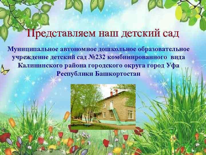 Представляем наш детский сад Муниципальное автономное дошкольное образовательное учреждение детский сад № 232 комбинированного