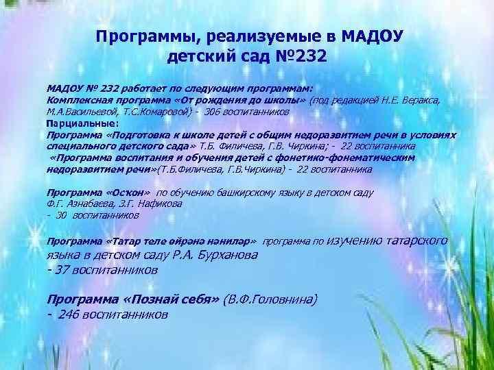 Программы, реализуемые в МАДОУ детский сад № 232 МАДОУ № 232 работает по следующим