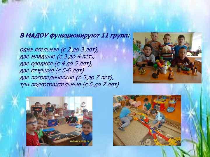 В МАДОУ функционируют 11 групп: одна ясельная (с 2 до 3 лет), две младшие