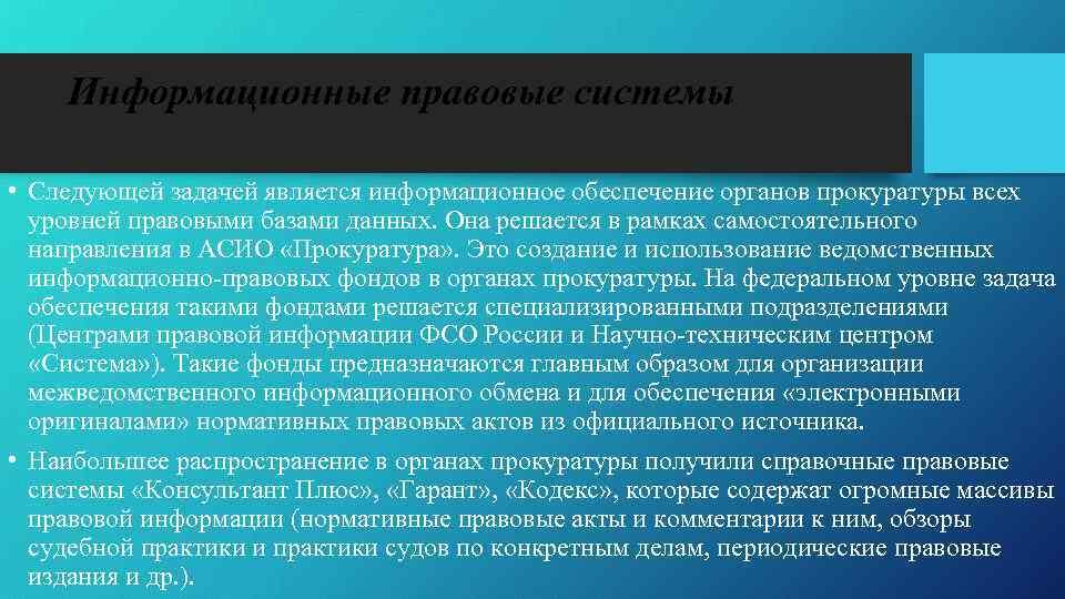 Информационные правовые системы • Следующей задачей является информационное обеспечение органов прокуратуры всех уровней правовыми