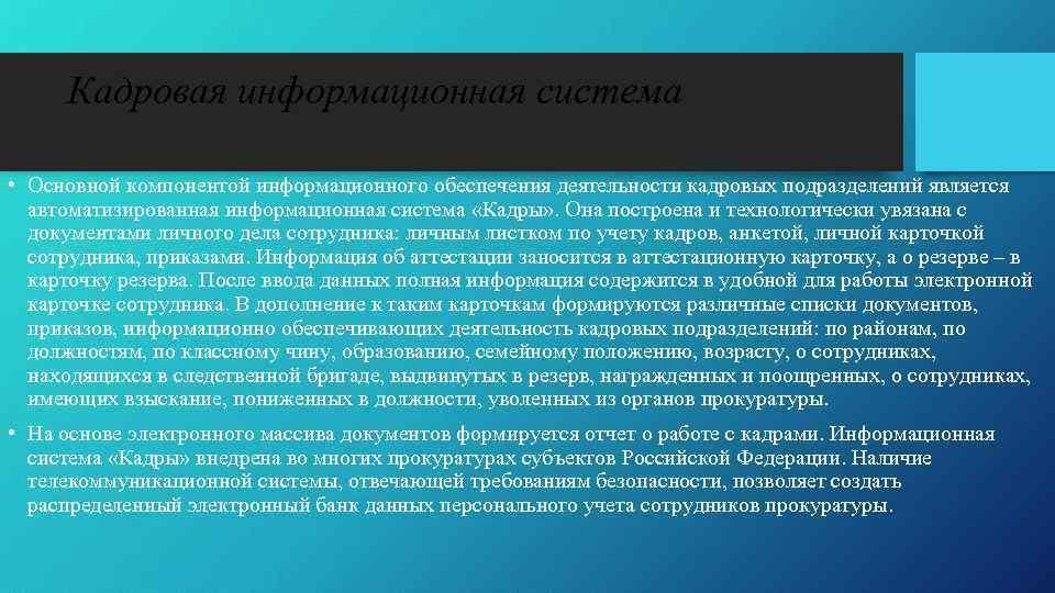 Кадровая информационная система • Основной компонентой информационного обеспечения деятельности кадровых подразделений является автоматизированная информационная