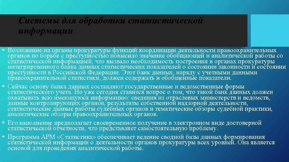 Системы для обработки статистической информации • Возложение на органы прокуратуры функций координации деятельности правоохранительных