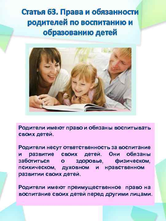 Статья 63. Права и обязанности родителей по воспитанию и образованию детей Родители имеют право