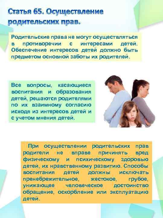 Родительские права не могут осуществляться в противоречии с интересами детей. Обеспечение интересов детей должно