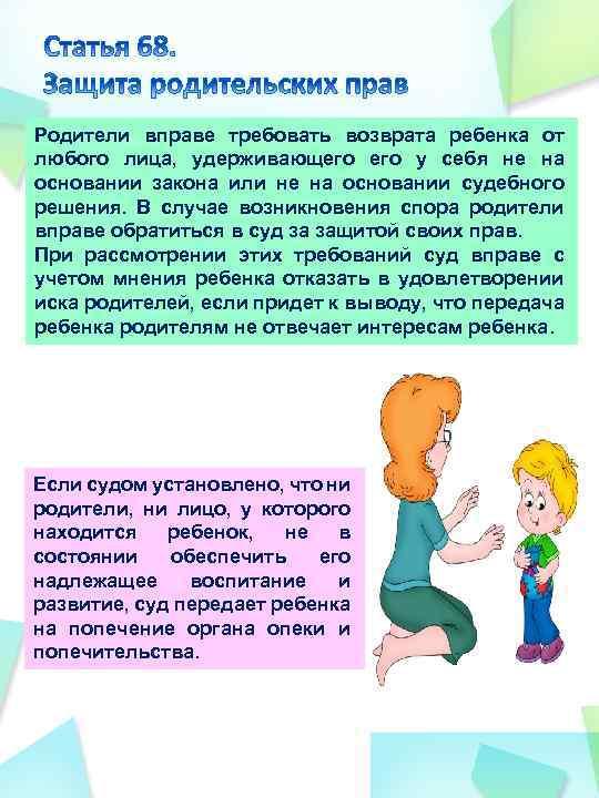 Родители вправе требовать возврата ребенка от любого лица, удерживающего у себя не на основании