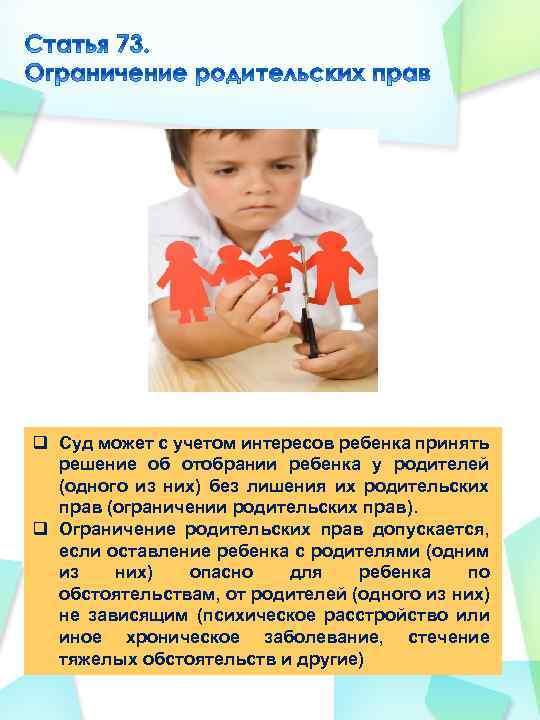 q Суд может с учетом интересов ребенка принять решение об отобрании ребенка у родителей