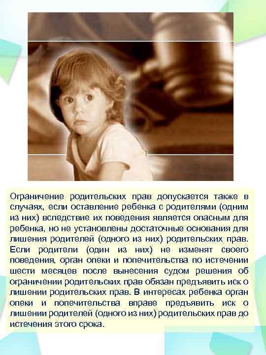 Ограничение родительских прав допускается также в случаях, если оставление ребенка с родителями (одним из