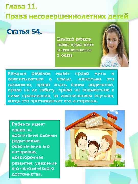 Статья 54. Каждый ребенок имеет право жить и воспитываться в семье, насколько это возможно,
