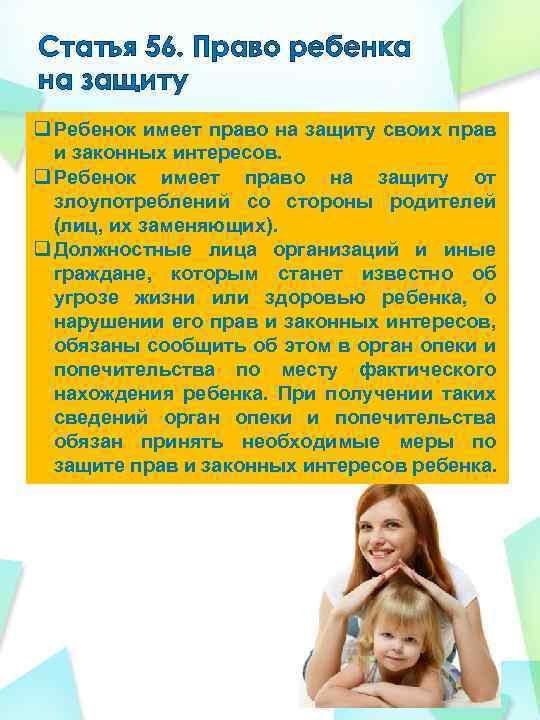 Статья 56. Право ребенка на защиту q Ребенок имеет право на защиту своих прав