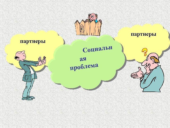 партнеры Социальн ая роблема п