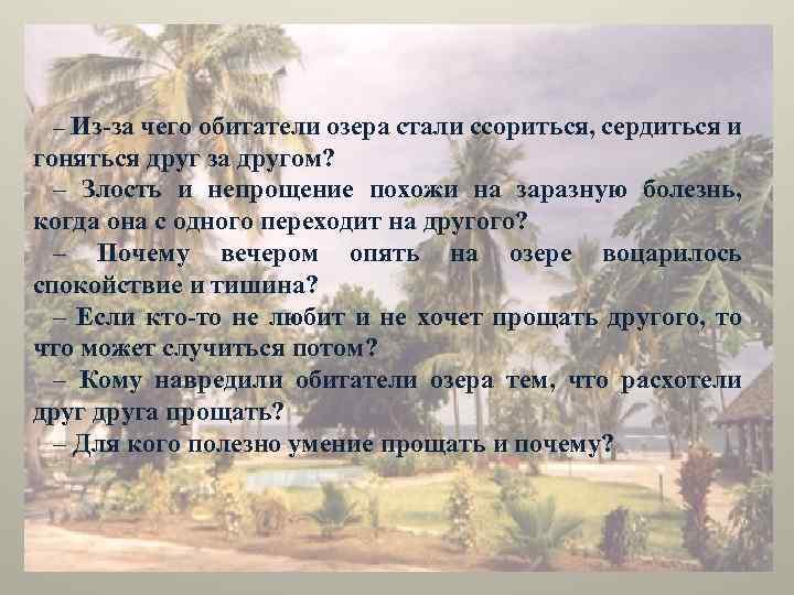 – Из-за чего обитатели озера стали ссориться, сердиться и гоняться друг за другом? –