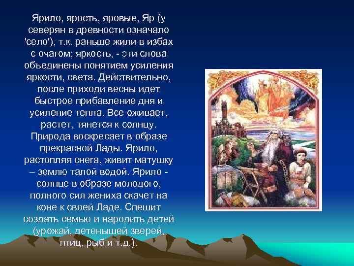 Ярило, ярость, яровые, Яр (у северян в древности означало 'село'), т. к. раньше жили