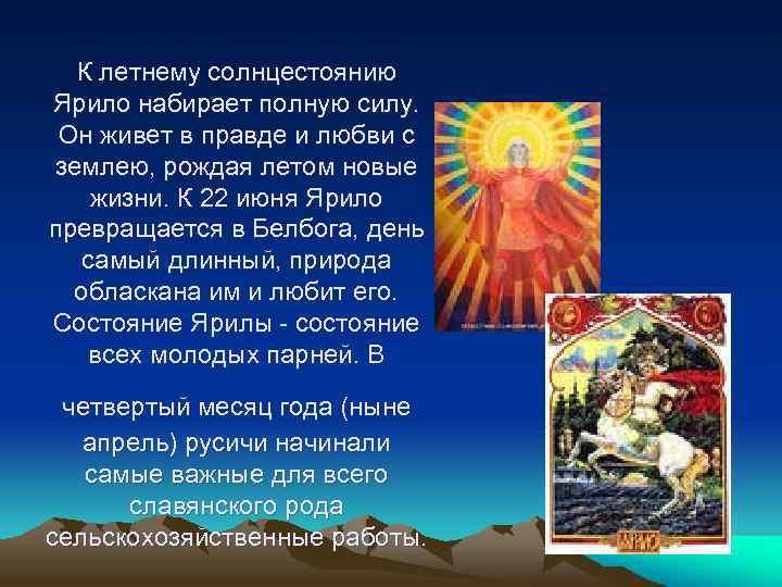 К летнему солнцестоянию Ярило набирает полную силу. Он живет в правде и любви с