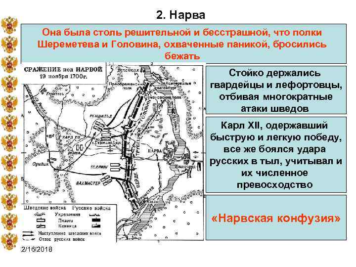 2. Нарва Она была столь решительной и бесстрашной, что полки Шереметева и Головина, охваченные