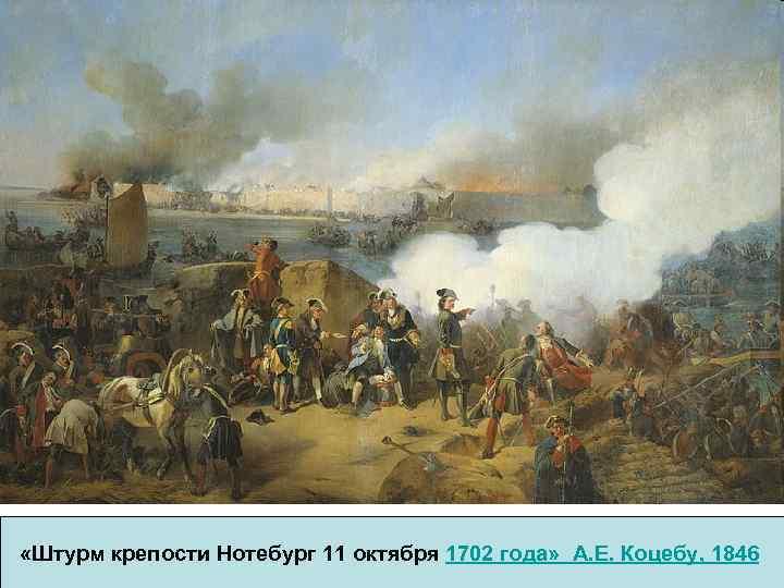 «Штурм крепости Нотебург 11 октября 1702 года» А. Е. Коцебу, 1846