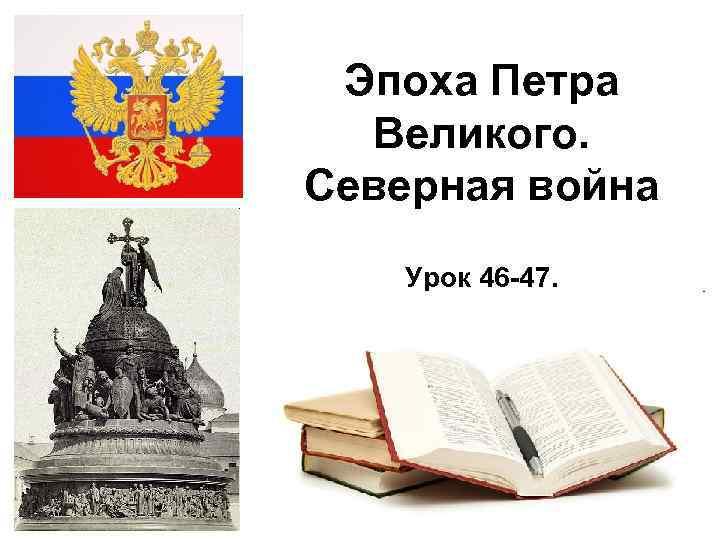 Эпоха Петра Великого. Северная война Урок 46 -47. 2/16/2018