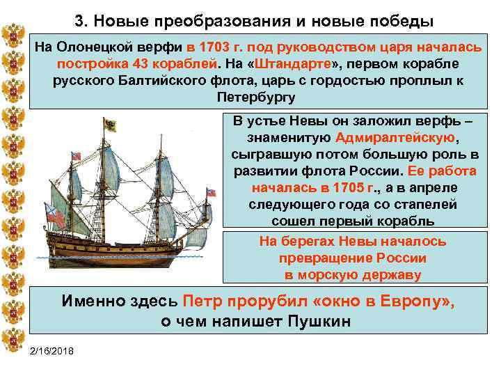 3. Новые преобразования и новые победы На Олонецкой верфи в 1703 г. под руководством