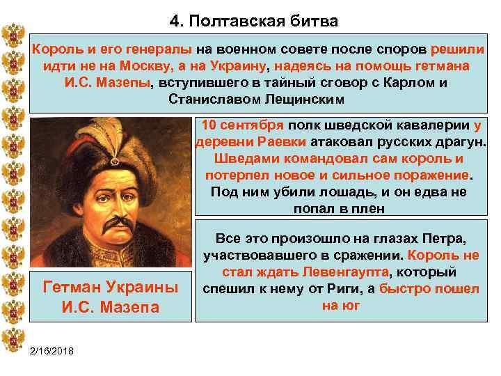 4. Полтавская битва Король и его генералы на военном совете после споров решили идти